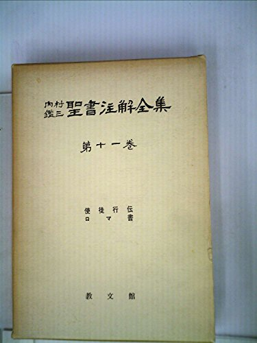 内村鑑三聖書注解全集〈第11巻〉使徒行伝,ロマ書 (1961年)