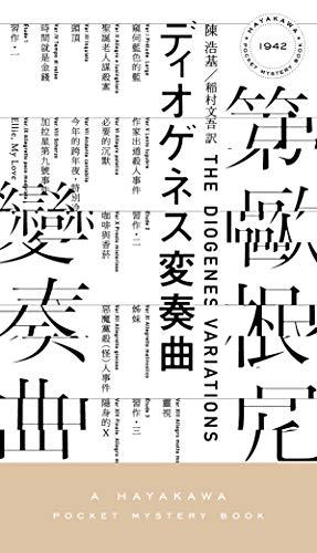 ディオゲネス変奏曲 (ハヤカワ・ポケット・ミステリ)