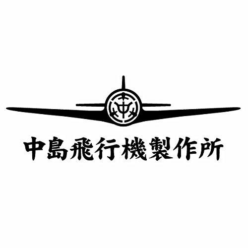 【中島飛行機製作所モチーフ 015 カッティングステッカー 2枚組 幅約25cm×高約9cm】カラー:黒(ブラック)