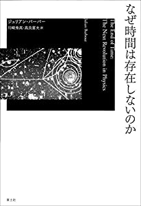 なぜ時間は存在しないのか (ジュリアン・バーバー, 川崎秀高 訳, 高良富夫 訳)(2020/1/25)