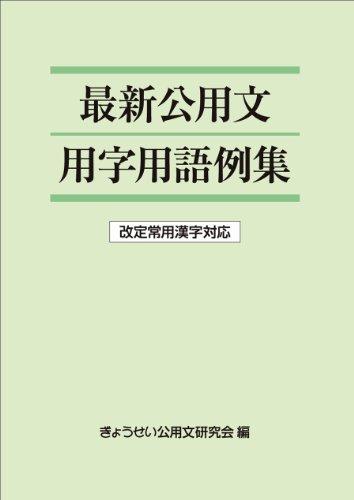 最新公用文用字用語例集 改定常用漢字対応