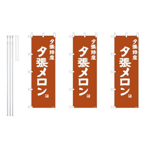 デザインのぼりショップ のぼり旗 3本セット 夕張メロン 専用ポール付 スリムショートサイズ(480×1440) 標準左チチテープ AAH438SS