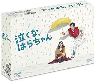 「泣くな、はらちゃん」DVD-BOX