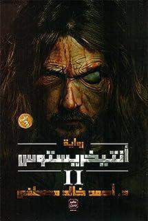 انتيخريستوس الجزء الثاني - احمد خالد مصطفي