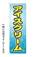 アイスクリーム のぼり旗(日本ブイシーエス)V0106-A