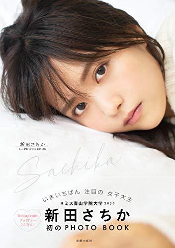 新田さちか 1st PHOTO BOOK