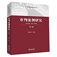 Trial Case Studies (Volume III)(Chinese Edition)
