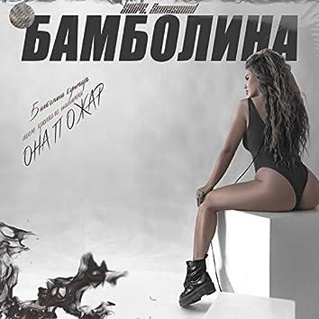 Бамболина
