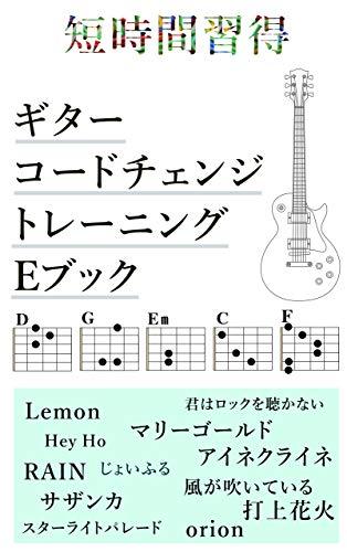 マリーゴールド ギターコード