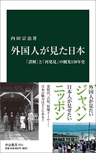 外国人が見た日本 「誤解」と「再発見」の観光150年史 (中公新書)の詳細を見る
