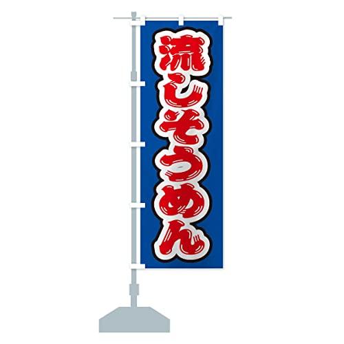 流しそうめん のぼり旗 サイズ選べます(ジャンボ90x270cm 左チチ)