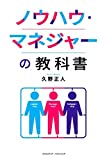 ノウハウ・マネジャーの教科書 - 久野正人