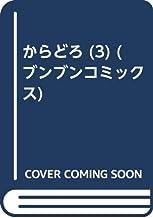 からどろ (3) (ブンブンコミックス)