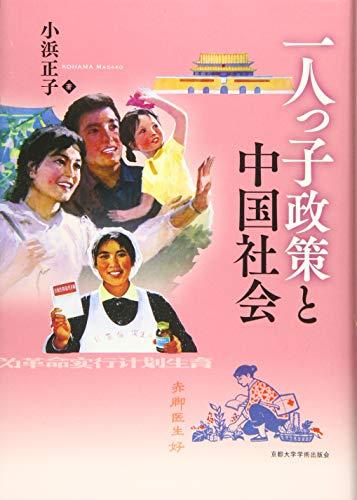 一人っ子政策と中国社会
