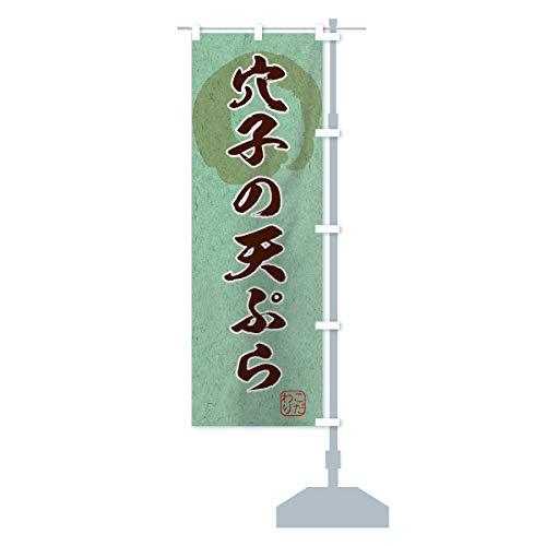 穴子の天ぷら のぼり旗 サイズ選べます(コンパクト45x150cm 右チチ)
