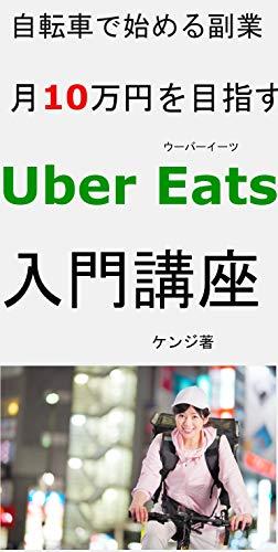 自転車で始める副業Uber Eats(ウーバーイーツ)
