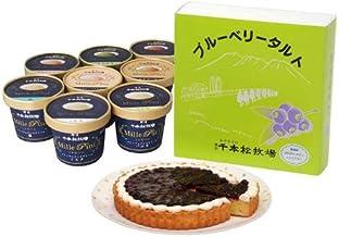 那須 千本松牧場 ブルーベリータルトセット(冷凍)