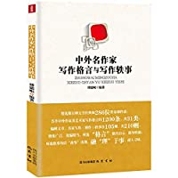 Foreign writers writing and writing anecdotes motto(Chinese Edition)