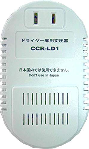 ドライヤー専用変圧器 全世界対応 CCR-LD1