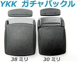 YKK プラスチック ガチャバックルテープエンドセット (38ミリ幅, クロ)