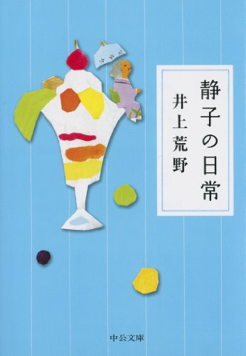 静子の日常 (中公文庫)
