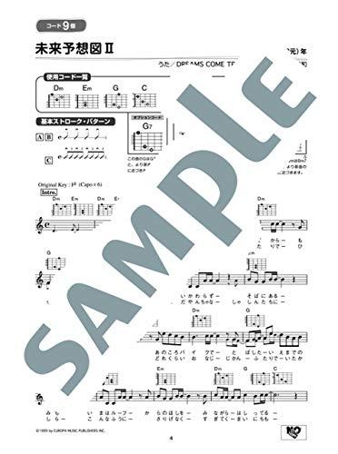 ヤマハミュージックメディア『「かんたんコード10個」で弾ける!楽しいギター弾き語り50~平成ヒットソング編~』