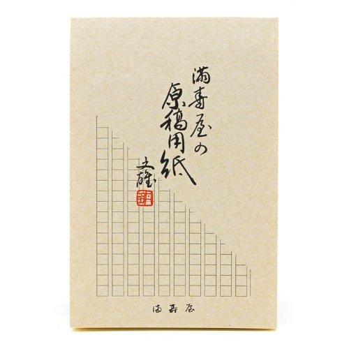 満寿屋 原稿用紙 M1