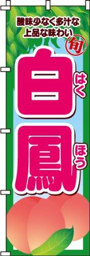 のぼり 白鳳(もも) 0100351IN
