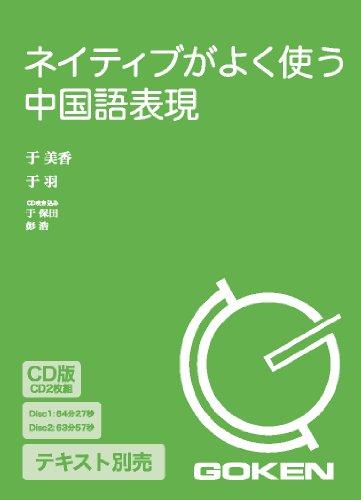 CD版 ネイティブがよく使う中国語表現 (<CD>)