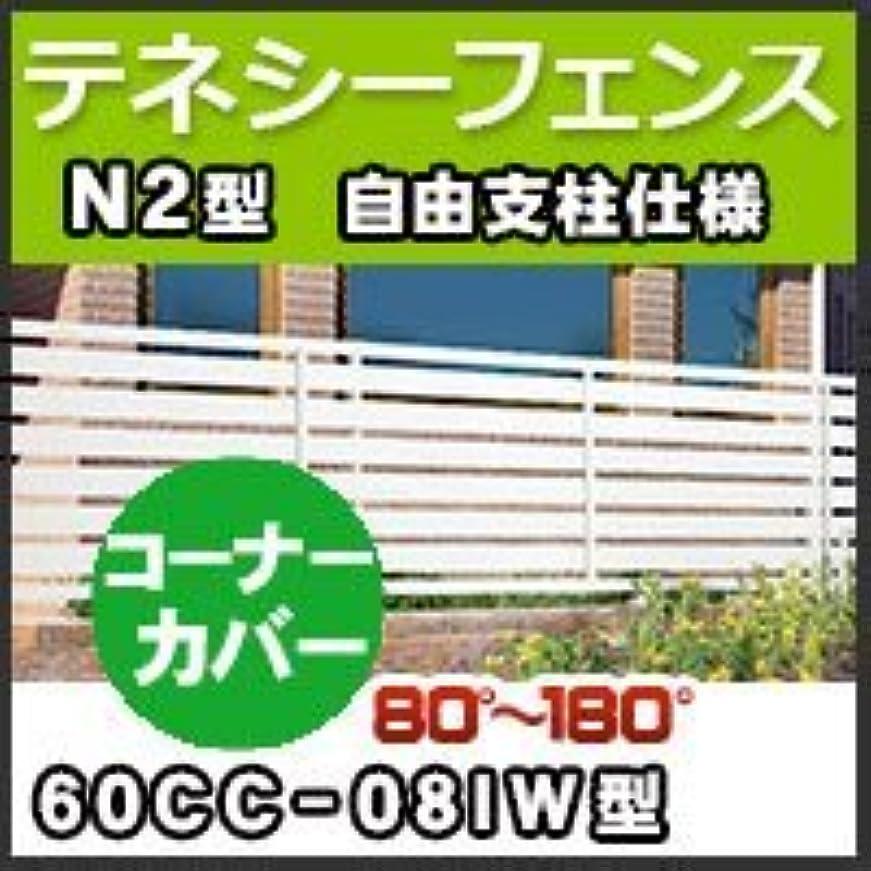 四国化成 テネシーフェンスN2型自由支柱仕様コーナーカバー(80°~180°)60CC-08IW H800mm