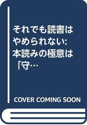 [画像:それでも読書はやめられない: 本読みの極意は「守・破・離」にあり (NHK出版新書 615 (615))]