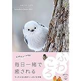 【Amazon.co.jp限定】ふわころことりSchedule Book 2021(特典:ふわころことりのスマホ壁紙 データ配信) (インプレス手帳2021)