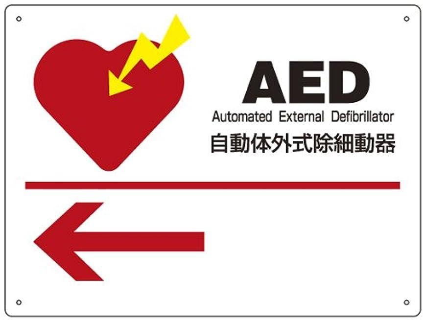 ファンド不正確キリンAED標識(左矢印?片面表示) AED-1 AED?????(?????????)(24-6110-00)[1枚単位]