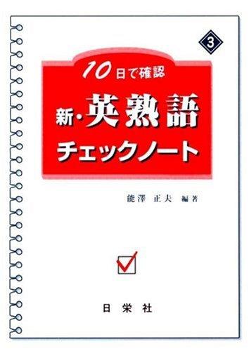 新・英熟語チェックノート―10日で確認 (10日で確認 (3))の詳細を見る