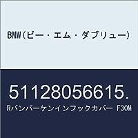 BMW(ビー・エム・ダブリュー) Rバンパーケンインフックカバー F30M 51128056615.