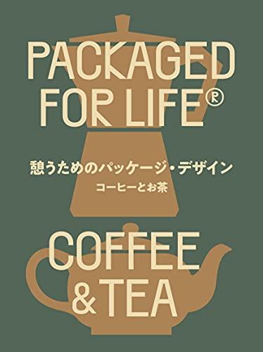 憩うためのパッケージ・デザイン コーヒーとお茶