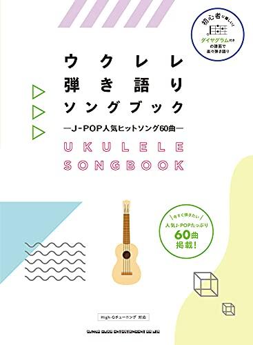 ウクレレ弾き語りソングブック―J-POP人気ヒットソング60曲