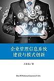 企业管理信息系统建设与模式创新 (Chinese Edition)