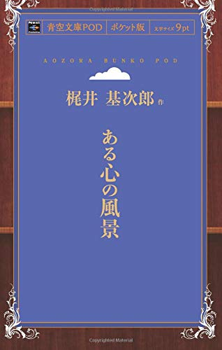 ある心の風景 (青空文庫POD(ポケット版))