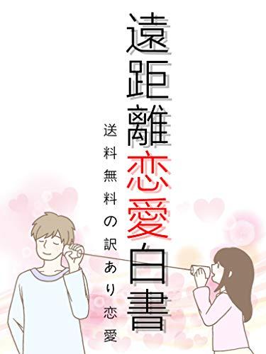 遠距離恋愛白書: 送料無料の訳あり恋愛