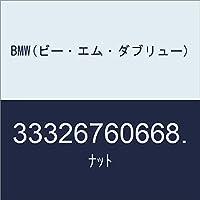BMW(ビー・エム・ダブリュー) ナット 33326760668.