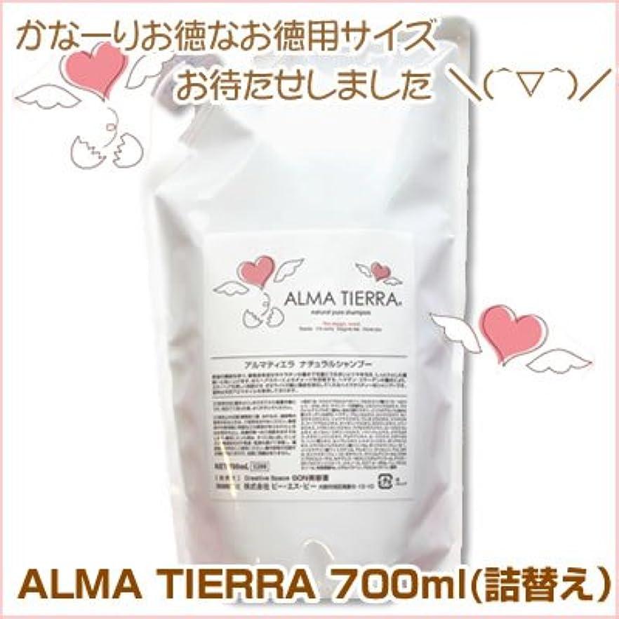 費用維持呼ぶアルマティエラ ナチュラルピュアシャンプー 700ml(詰替え) サロン専売品