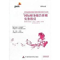 Fresh water fish resources survey in Guangdong and research (Chinese edidion) Pinyin: guang dong dan shui yu lei zi yuan diao cha yu yan jiu