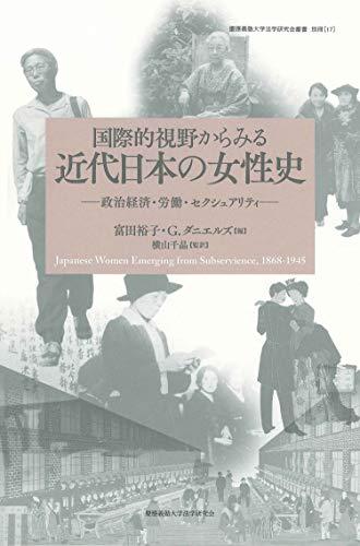 国際的視野からみる近代日本の女性史――政治経済・労働・セクシャリティ (慶應義塾大学法学研究会叢書 別冊)