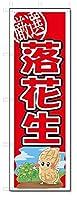 のぼり のぼり旗 落花生 (W600×H1800)