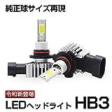 LEDヘッドライト HB3 純正と同じサイズ 超大発光面COBチップ 12000LM 6000K 車検対応 12V専用 LEDフォグランプ 一体型 IP65防水 日本語説明書付き【改良版 無極性】一年保証 即納!2個セット!