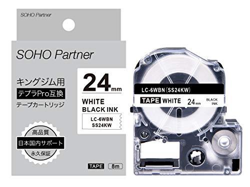 【永久保証】キングジム用 テプラPRO互換 強粘着 テープカートリッジ 24mm 白地黒文字 SH-KS24KW (SS24KW 互換)