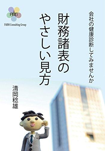 Zaimushohyouno yasashii mikata: Kaishano kenkoushinndann shitemimasennka (Japanese Edition)
