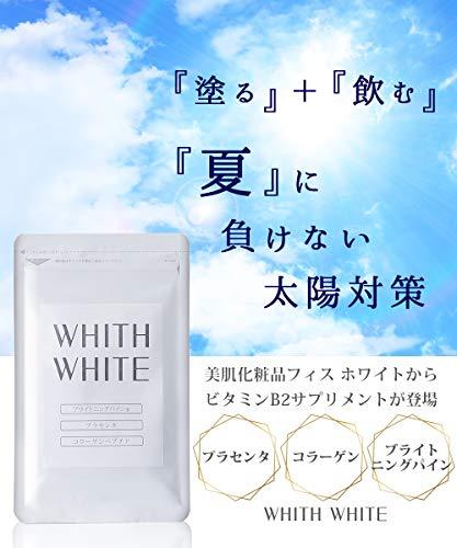 ビタミンサプリメント【コラーゲンプラセンタ配合サプリ】「夏の強い日差しに飲む太陽対策」フィスホワイトビタミンB2ビタミンC配合日本製60粒