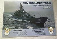 自衛隊 クリアファイル 戦艦ポイント消化札幌地本 モコちゃん 船 海 ホビーアイテム